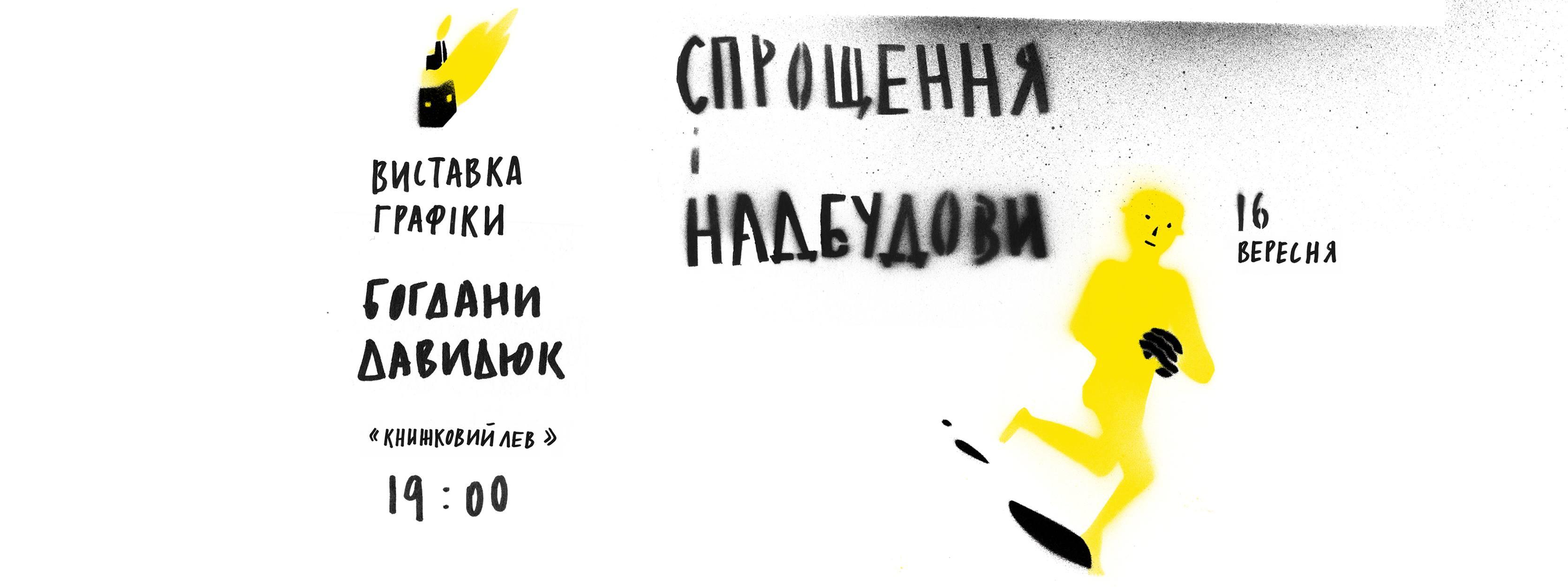 Митецький грудень: гід по арт-виставках України
