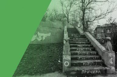 Сквер Жанны Лябурб: история, особенности, конкурс
