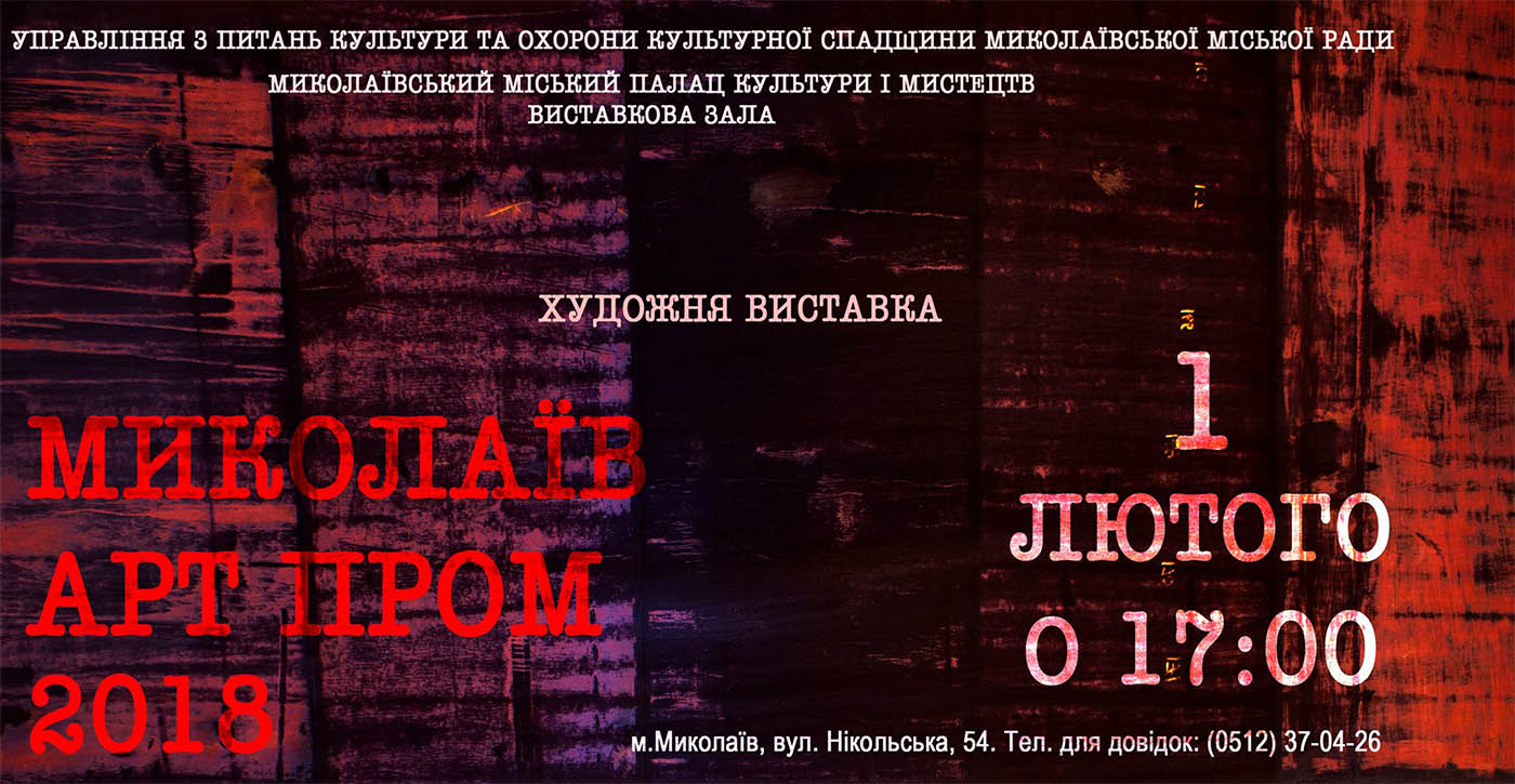 Митецький лютий: гід українськими виставками