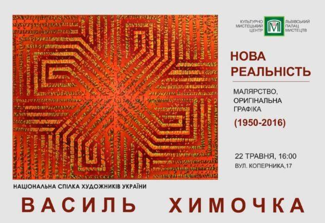 Митецький червень: гід українськими виставками